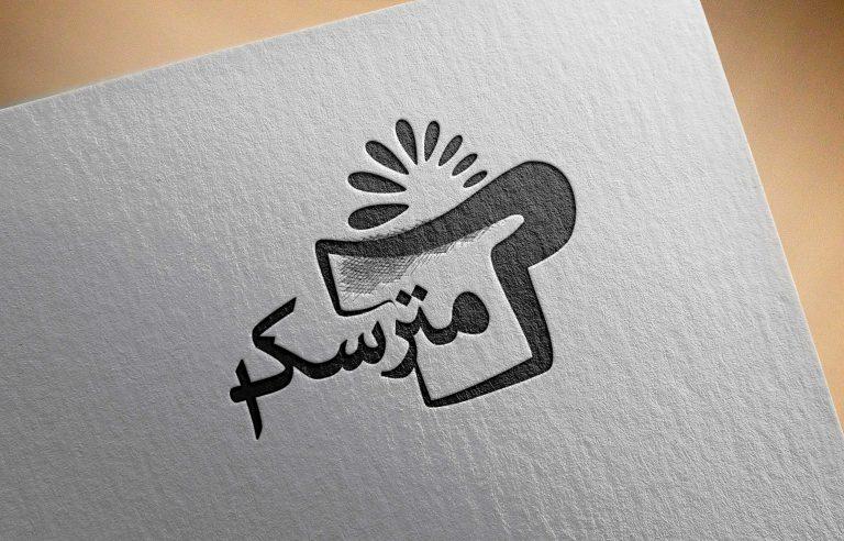 لوگوی «پروژه مترسک»