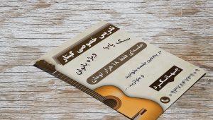 تراکت «تدریس خصوصی گیتار»