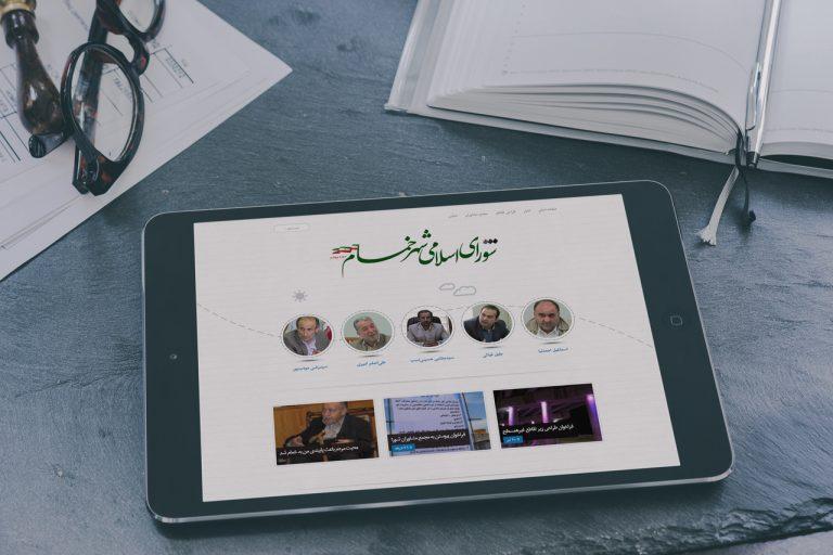 وبسایت «شورای اسلامی شهر خمام»