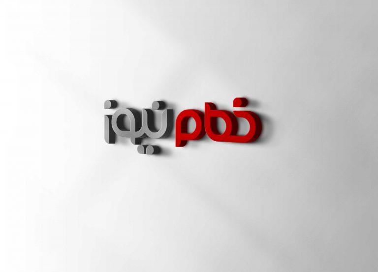 لوگوی «خمام نیوز»