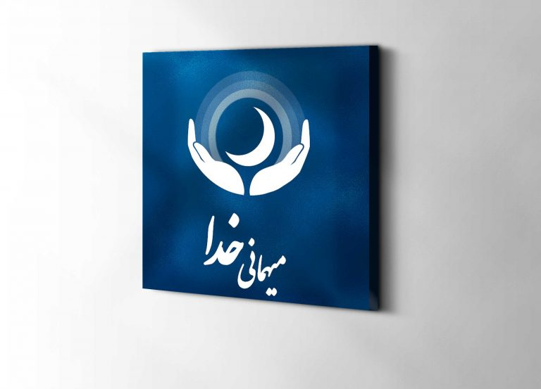لوگوی «میهمانی خدا»