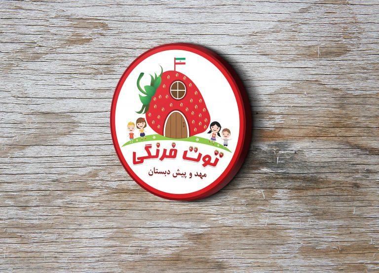 لوگوی «مهد و پیش دبستان توت فرنگی»