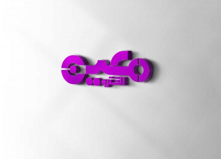 لوگوی «الکترو معین»