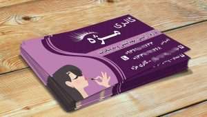 کارت ویزیت «گالری مژه»