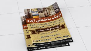 پوستر «تزئینات ساختمانی ایده»