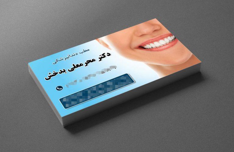 کارت ویزیت مطب دندانپرشکی «دکتر بدخش»
