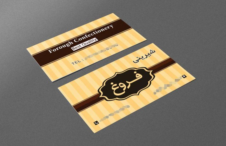 کارت ویزیت «شیرینیسرای فروغ»