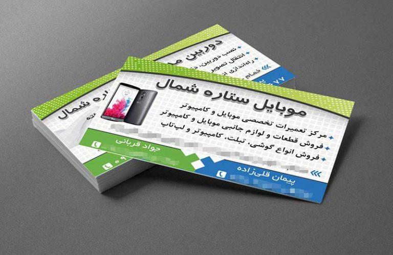 کارت ویزیت موبایل و دوربین مداربسته «ستاره شمال»