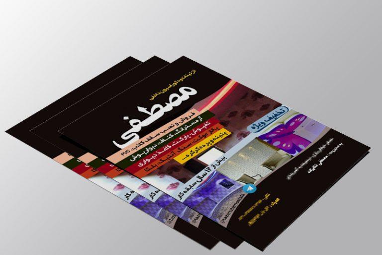 پوستر رنگی «تزئینات و دکوراسیون داخلی مصطفی»