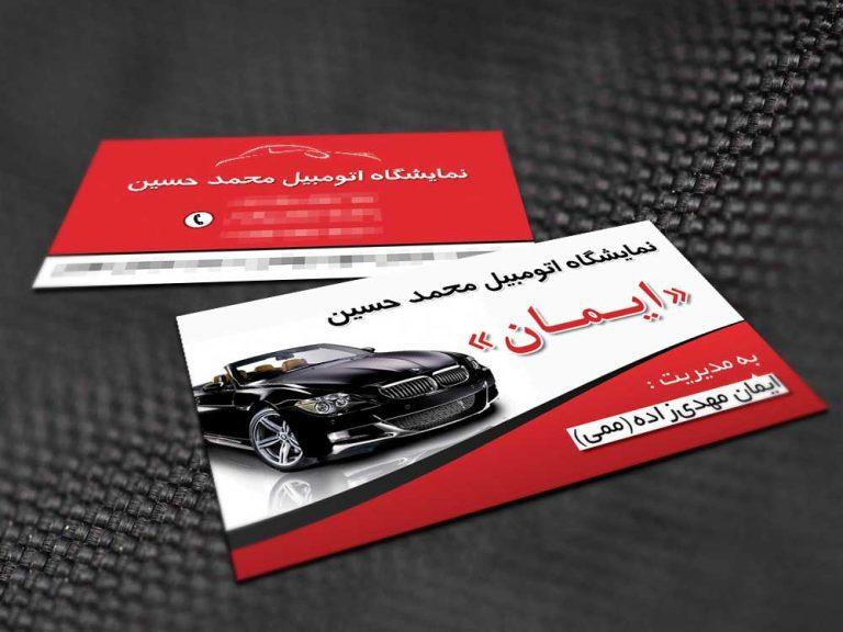 کارت ویزیت «نمایشگاه اتومبیل محمدحسین»