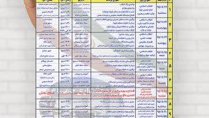 پوستر «برنامه گرامیداشت دهه مبارک فجر»