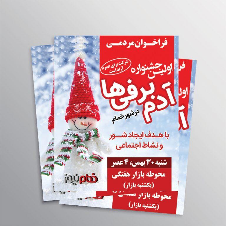 پوستر«اولین جشنواره آدم برفیها»