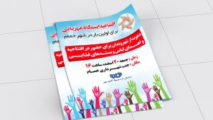پوستر «افتتاحیه ایستگاه مهربانی»