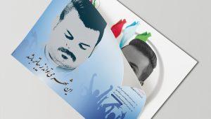 پوستر انتخاباتی داوطلب شورا #۱