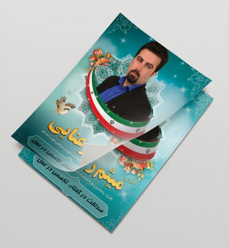 پوستر انتخاباتی داوطلب شورا #۲