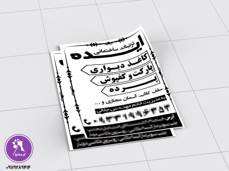 پوستر سیاه و سفید «تزئینات ساختمانی ایده»