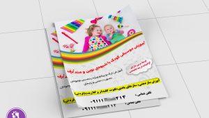 پوستر رنگی «آموزش موسیقی کودک»