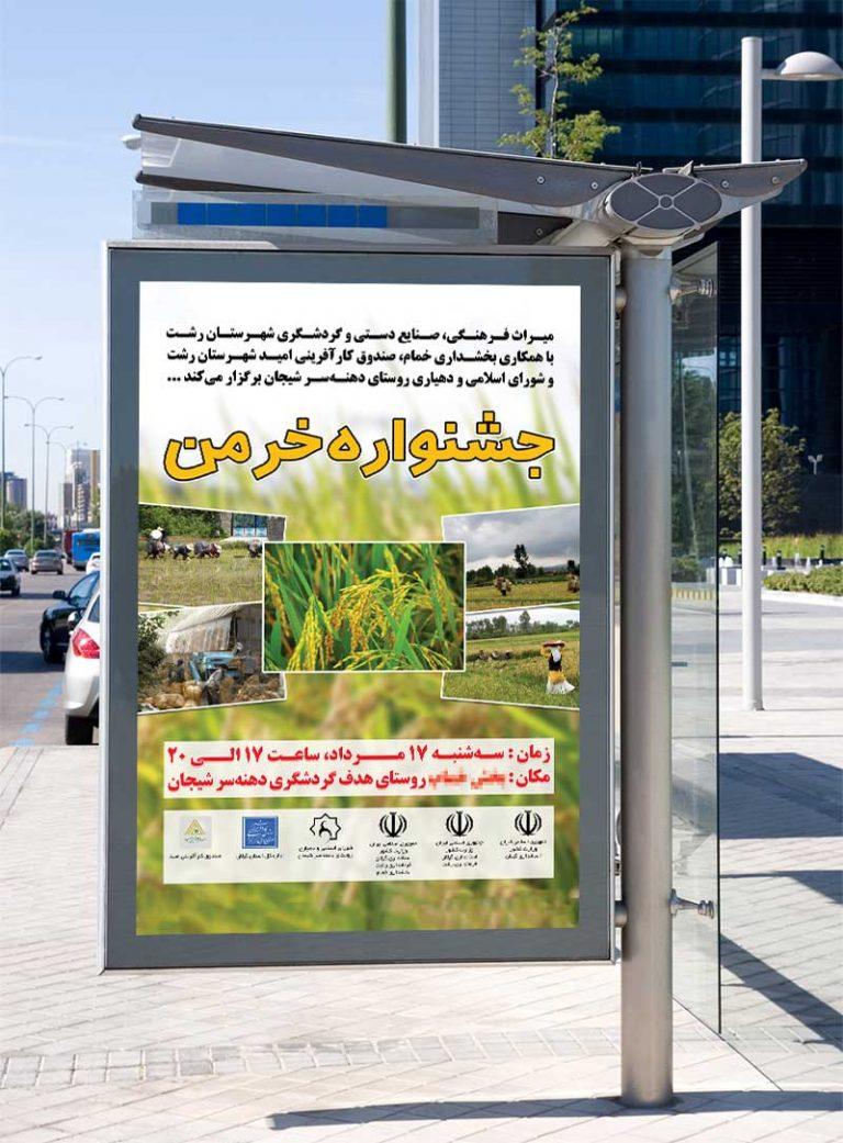 بنر «جشنواره خرمن» میراث فرهنگی، صنایع دستی و گردشگری