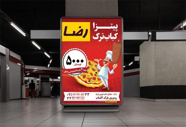 بنر تبلیغاتی «پیتزا و کباب ترک رضا»