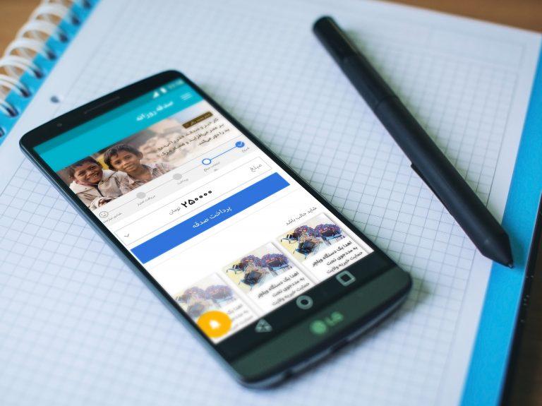 رابط کاربری «اپلیکیشن موبایل صدقات روزانه»