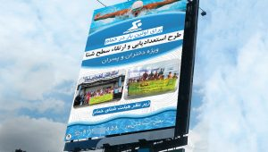 بنر تبلیغاتی «طرح استعدادیابی و ارتقاء سطح شنا»