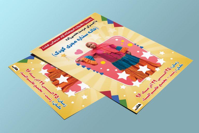 پوستر «خاله ستاره مجری کودک»