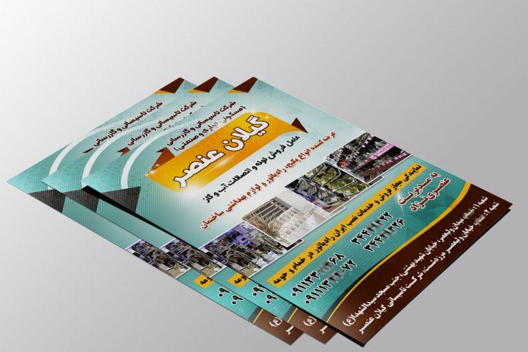 پوستر «شرکت تاسیساتی و گازرسانی گیلان عنصر»