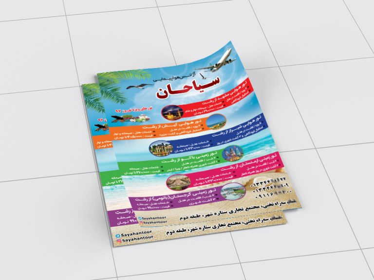 پوستر «آژانس هواپیمایی سیاحان»