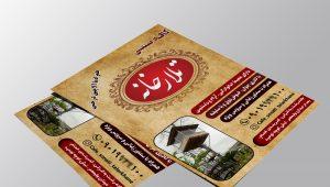 طراحی پوستر «کافه سنتی تلارخانه»