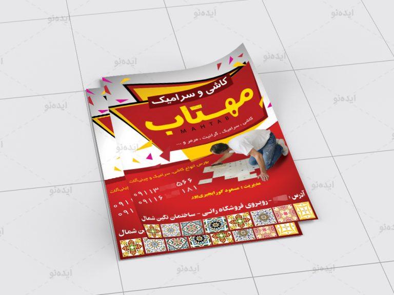 طراحی پوستر تبلیغاتی «کاشی و سرامیک مهتاب»