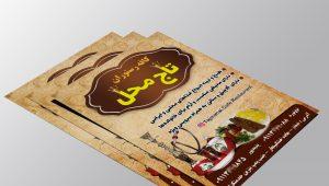 طراحی پوستر «کافه رستوران تاج محل»