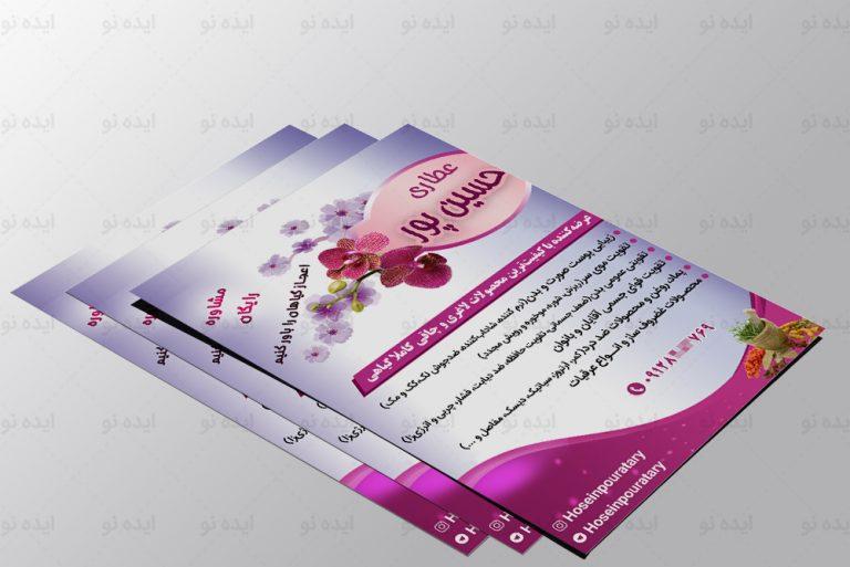 طراحی پوستر تبلیغاتی «عطاری حسین پور»