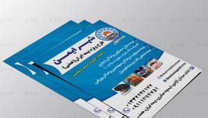 طراحی پوستر تبلیغاتی «بیمه ایران»
