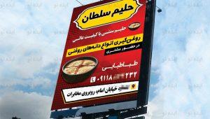 طراحی بنر تبلیغاتی «حلیم سلطان»