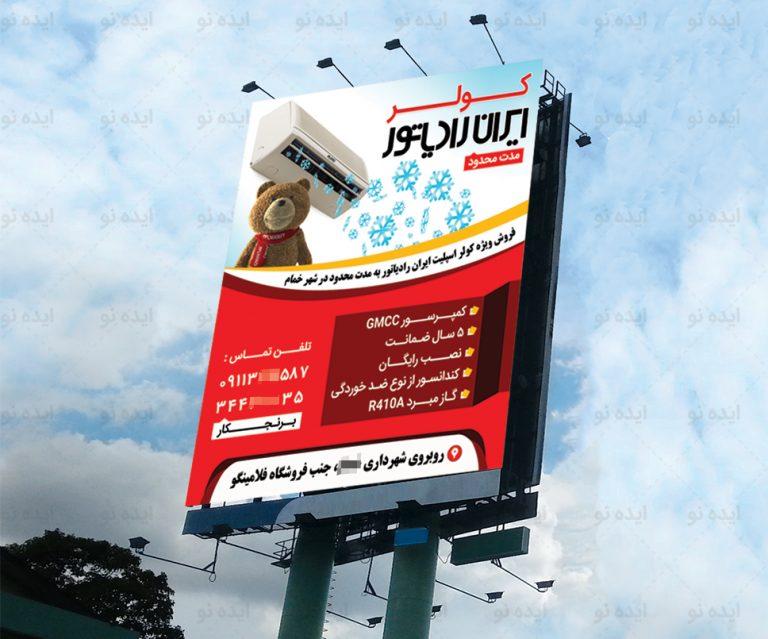 طراحی بنر تبلیغاتی «کولر ایران رادیاتور»
