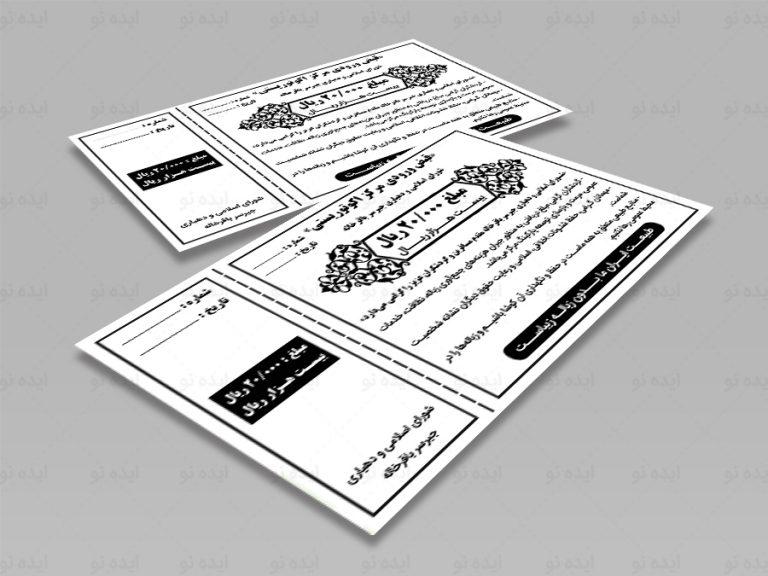 طراحی قبض سیاه و سفید «مرکز اکوتوریستی جیرسر باقرخاله»