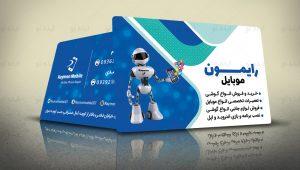 طراحی کارت ویزیت «رایمون موبایل»