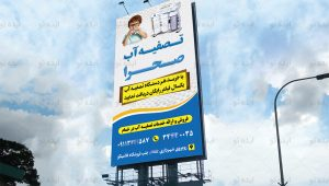 طراحی بنر تبلیغاتی «تصفیه آب صحرا»