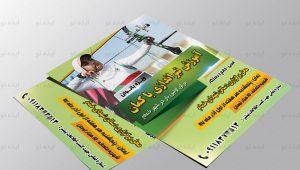 طراحی پوستر تبلیغاتی «آموزش تیراندازی با کمان»