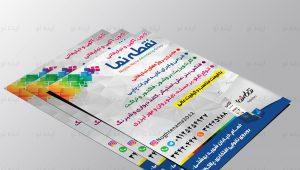 طراحی پوستر تبلیغاتی «کانون آگهی و تبلیغاتی نقطهنما»