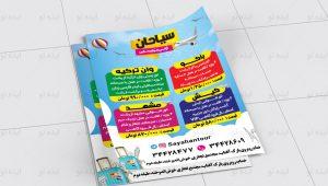 طراحی پوستر تبلیغاتی «آژانس هواپیمایی سیاحان»
