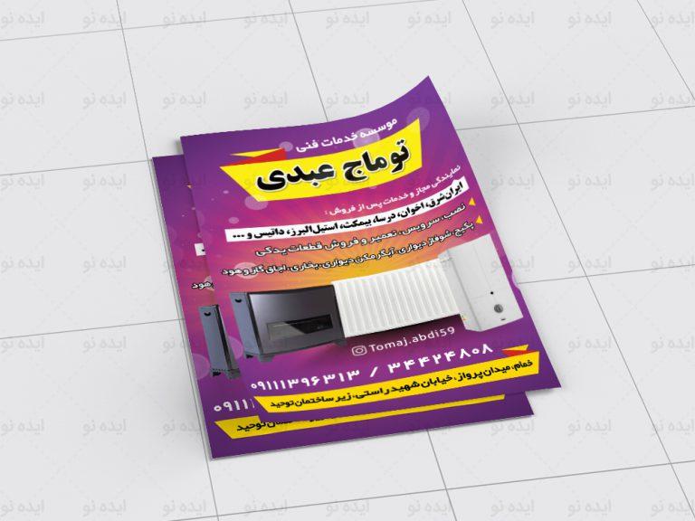 طراحی پوستر تبلیغاتی «موسسه خدمات فنی توماج عبدی»