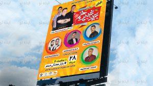 طراحی بنر «جشن عید سعید غدیرخم»