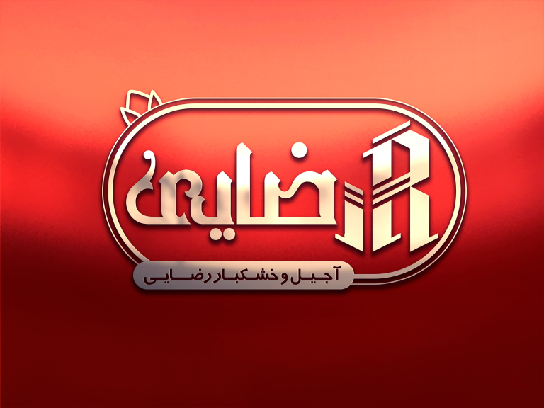 لوگوی «آجیل و خشکبار رضایی»