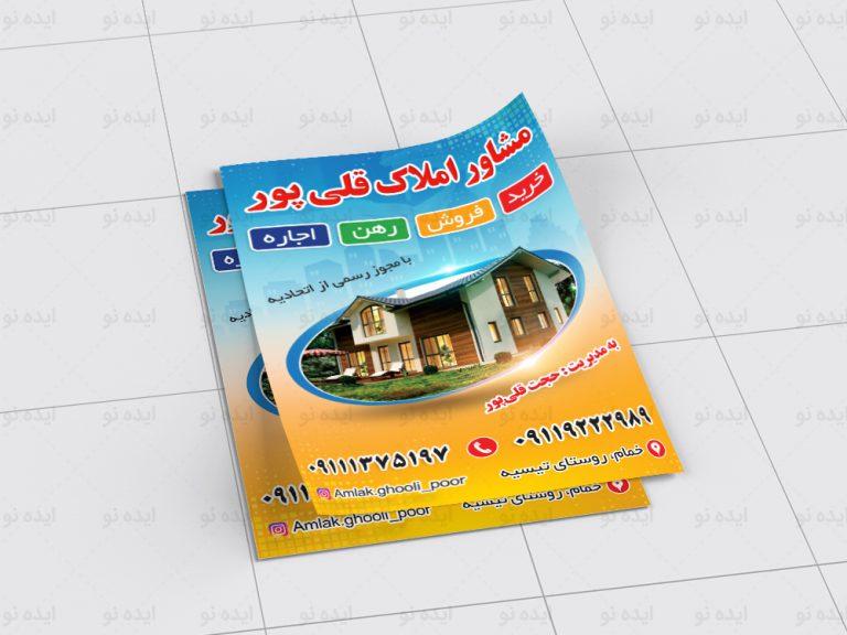 پوستر تبلیغاتی «مشاور املاک قلیپور»