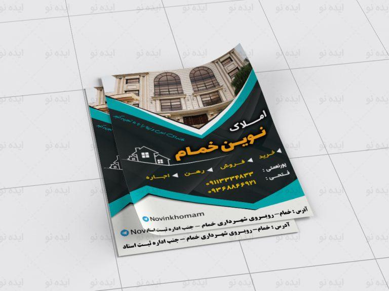 پوستر تبلیغاتی «املاک نوین خمام»