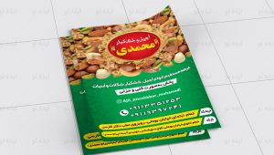 پوستر تبلیغاتی «آجیل و خشکبار محمدی»