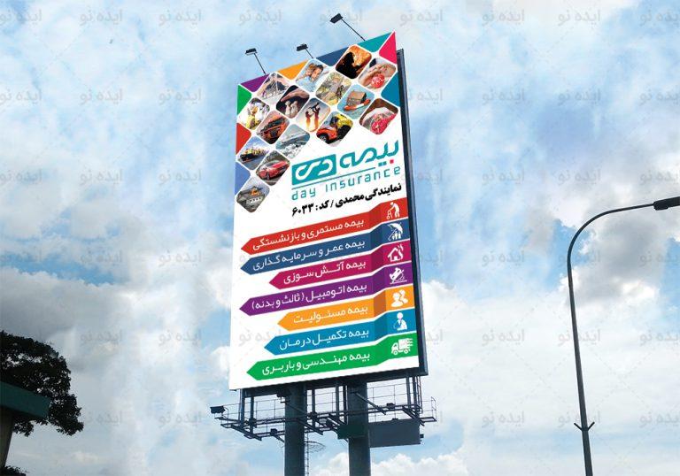 طراحی بنر تبلیغاتی «بیمه دی، نمایندگی محمدی»