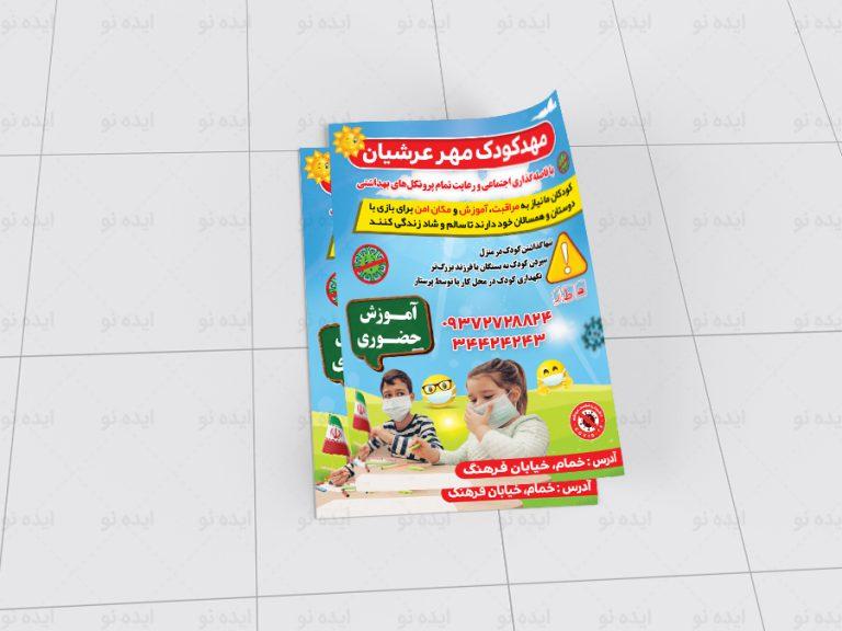 طراحی پوستر تبلیغاتی «مهدکودک مهر عرشیان»